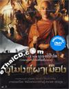 U Mong Pa Meung & Eternity (Chua Fah Din Sa Lai) [ DVD ]
