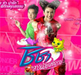 Thai TV serie : Shisha Sao Noi Mahussajan [ DVD ]