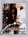 Khon Len Khong [ DVD ]