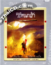 Path of The Brave [ DVD ]