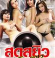 Sood Sayew Tum Mong [ VCD ]