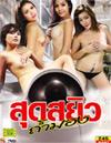 Sood Sayew Tum Mong [ DVD ]
