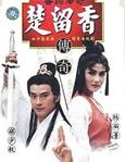 HK TV serie : Chor Lau Heung - Orchid Legend [ DVD ]