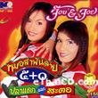 Karaoke VCD : Job & Joy : Morlum pun lai #5+1 - Pradaek laek Sator