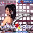 Karaoke VCD : Nongpang Natthida - Kor Anuyart Kid Hord Ai