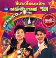 Concert VCDs : Srijun Wesri - Sing Ma Don Leaw