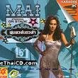 Karaoke VCD : Mai Charoenpura : Poompuang Nai Duang Jai - Vol.2