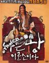 I Am A King [ DVD ]