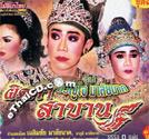 Li-kay : Kwanjai Malainark - Pid Kum Sabarn