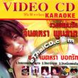 Karaoke VCD : Jintara Poonlarb - Jintara Bork Ruk