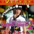 Karaoke VCD : Jintara Poonlarb - Ruam Hit Look Thung Morlum # 2