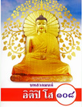 CD + Chanting Book : Bod Suad Mon - Bod Suad Mon - Ittipiso 108