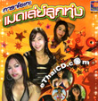 Karaoke VCD : Job & Joy - Morlum Rock Sao Jikko