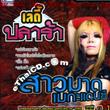 Karaoke VCD : Sao Mard Mega Dance - Lady Pla Ra