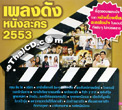 OST : Pleng Dunk Nung Lakorn 2010 (2 CDs)