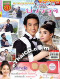 'Khun Chai Paworn Ruj' lakorn magazine (Parppayon Bunterng)