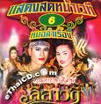 Concert lum ruerng : Ruam Dara - Leelawadee