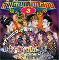 Concert lum ruerng : Nok Yoong Thong - Mae Yah Barn Nai