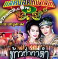 Concert lum ruerng : Nok Yoong Thong - Taw Kum Ka Dum