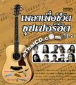 MP3 : Pleng Puer Chewit Super Hit - Vol.2