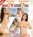 Nat 7 Tee Cherry 7 Hon [ VCD ]