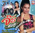 MP3 : Ja Kunhoo