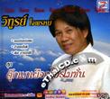 Karaoke VCD : Witoon Jaiprom - Took Kae Puek Promotion
