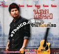 Karaoke VCD : Noy Stamp - Ruk Tae Mee Kae Ter