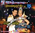 Concert VCD : Buapun Tungsoe VS Srijun Wesri - Sood Yord Morlum Sing Vol.14