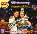 Concert DVD : Buapun Tungsoe VS Srijun Wesri - Sood Yord Morlum Sing Vol.14