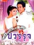 'Khun Chai Paworn Ruj' lakorn magazine : Premium edition