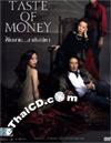 The Taste Of Money [ DVD ]