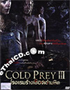 Cold Prey III [ DVD ]