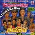 Concert lum ruerng : Pinh Kan Dan Esarn - Kah Narm Nom
