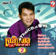 MP3 : Chalermphol Malakum - Mae Baeb Pleng Morlum - Vol.2