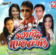 MP3 : KrungThai - Ruam Hit Morlum Dunk