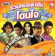 MP3 : KrungThai - Ruam Morlum Dunk Don Jai