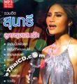 MP3 : Sunaree Rachaseema - Loog Krung Saen Ruk