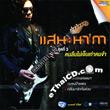 Karaoke DVD : San Naka - Khon Luem Mai Jeb Thao Khon Jum