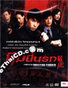 Dragon Squad [ DVD ]