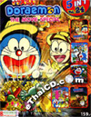 Doraemon : The Movie Special - Volume 24 [ DVD ]