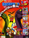 Doraemon : The Movie Special - Volume 25 [ DVD ]