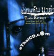 Tomie Revenge [ VCD ]