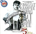 MP3 : Pongsit Kumphee - 25th Year Kumphee - Vol.1