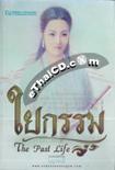 Thai Novel : Yai Kram