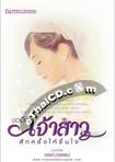Thai Novel : Kor Pen Jao Sao Suk Krung Hai Chuen Jai 1+2