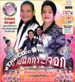 CD+VCD : Lum Korn - Nang Nok Krajok