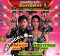 Concert VCD : Lum Sing Rock Esarn - Vol.8