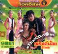 Concert VCD : Lum Sing Rock Esarn - Vol.9
