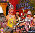 Li-kay : Roongthip Juntra - Sanae Nang Jone
